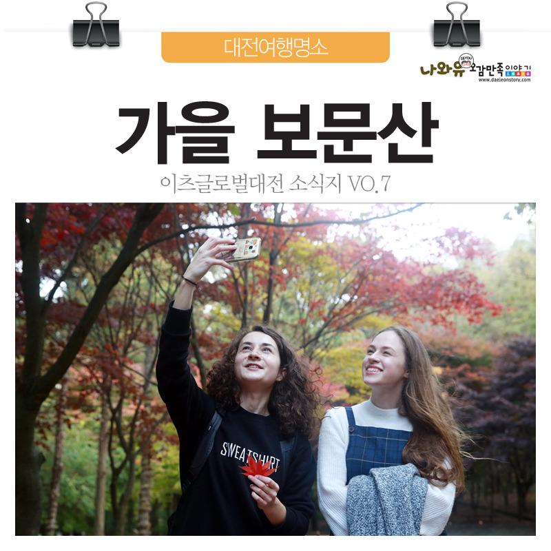 대전가을여행 보문산