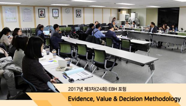 2017년 제3차(24회) EBH Forum