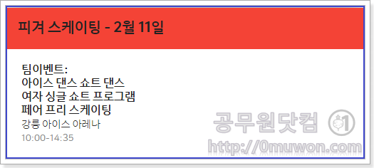 피겨스케이팅 - 2월 11일 10:00-14:35