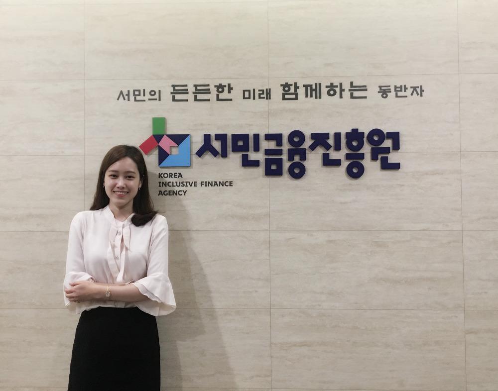 서민금융진흥원 박소윤 씨