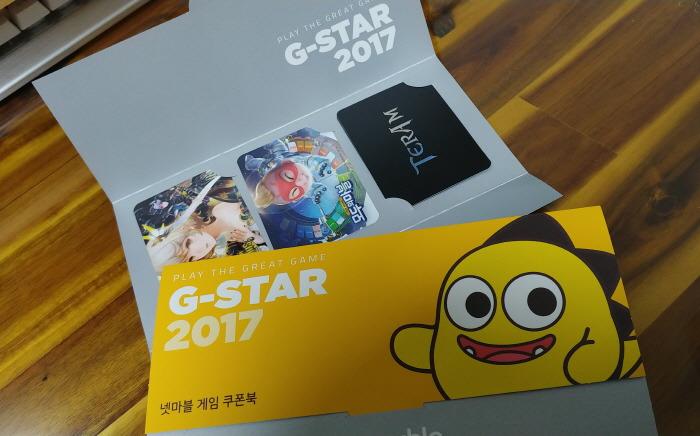 벡스코 지스타 2017 넷마블 게임 쿠폰