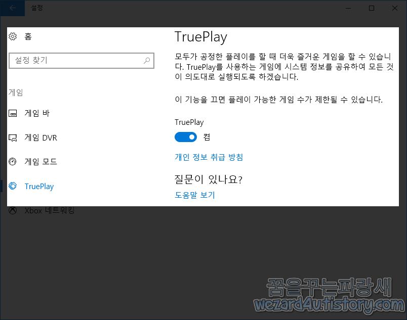 윈도우 10 게임핵 차단 기능-TruePlay 활성화 방법