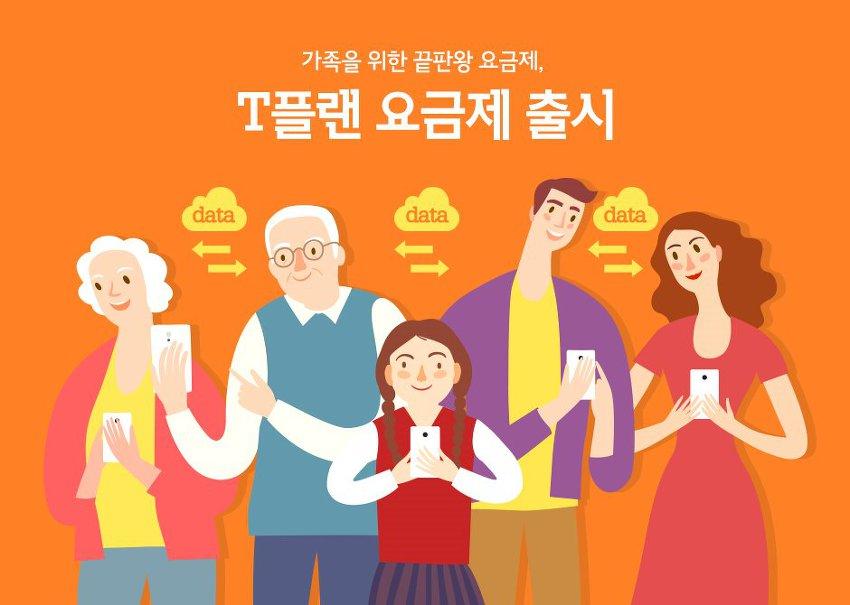 우리 4가족, 온가족을 위한 'T플랜' 그리고 'T가족모아'로 바꿨다! 왜냐고?