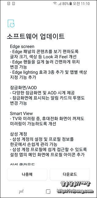 삼성 갤럭시 s8 안드로이드8.0 오레오