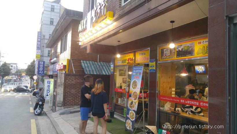 대방동 쌀국수맛집