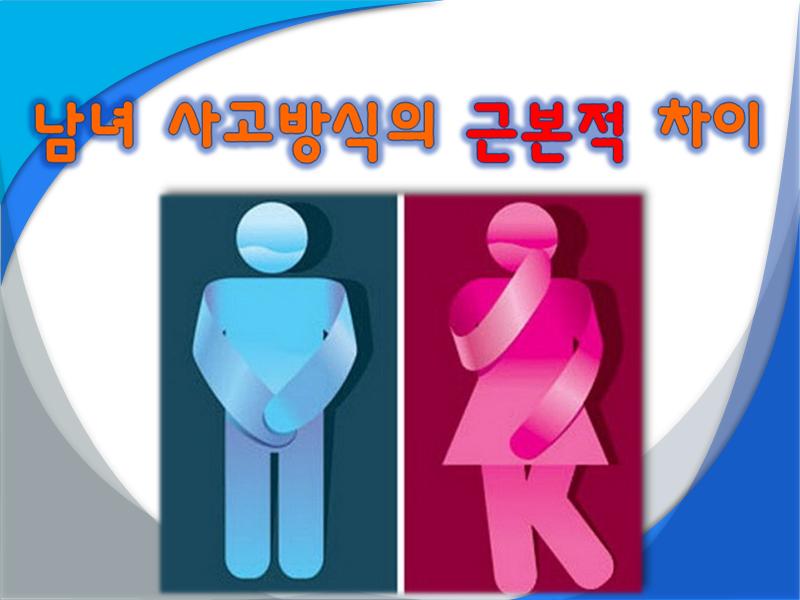남녀 사고방식의 근본적인 차이 (못 알아듣는 남자 vs 자꾸 오해하는 여자)