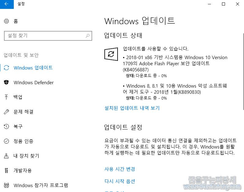 마이크로소프트 2018년 1월 정기 보안 업데이트