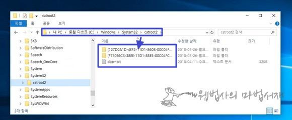 C:\Windows\System32\catroot2 폴더 안의 폴더 및 파일 전체 삭제