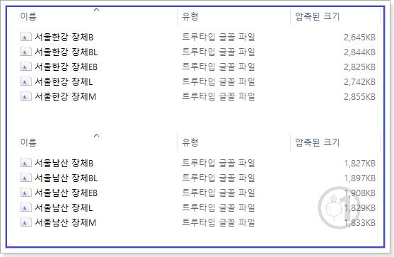 서울서체 장체의 구성