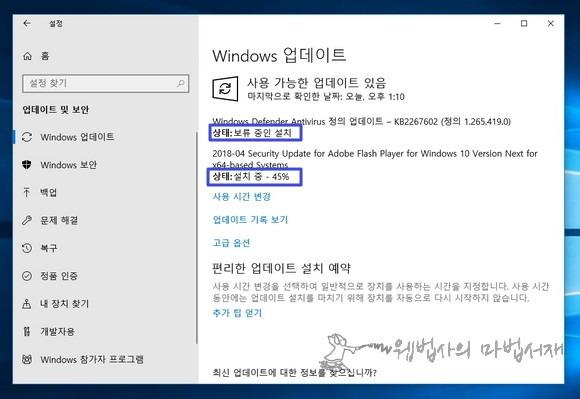 윈도우10 업데이트 보류 중인 설치 및 설치 중