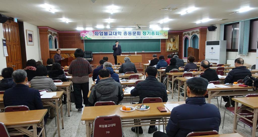 화엄불교대학 총동문회