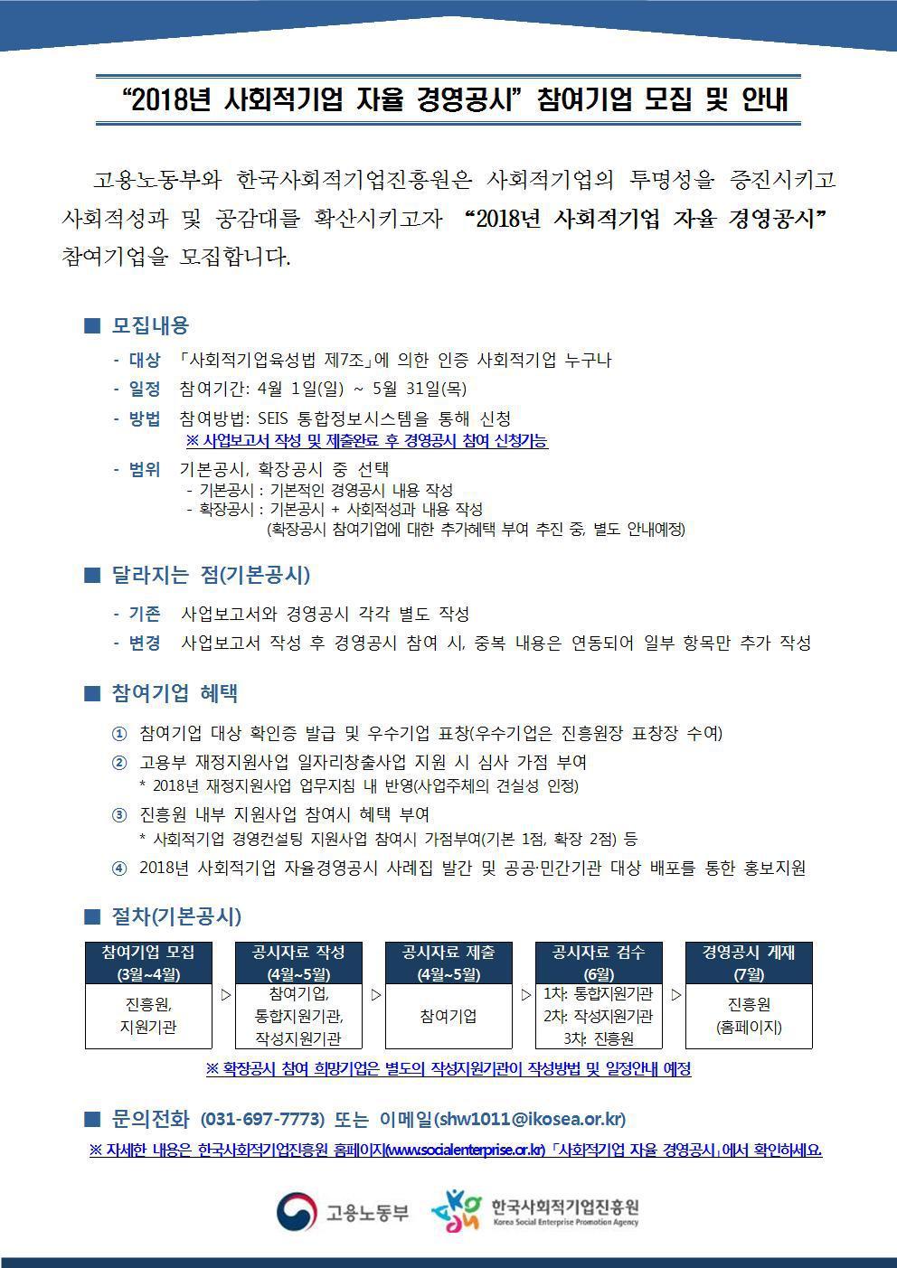 [안내] 2018년 사회적기업 자율경영공시 참여기업 모집