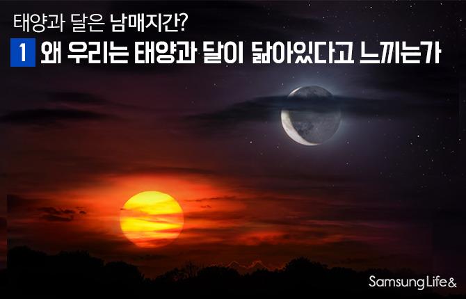 태양과 달은 남매지간 왜 우리는 태양과 달이 닮아있다고 느끼는가