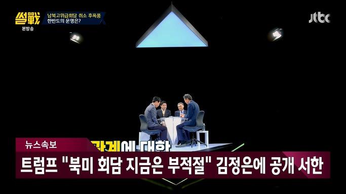 썰전 유시민, 박형준, 이종석 남북고위급회담 취소 이야기