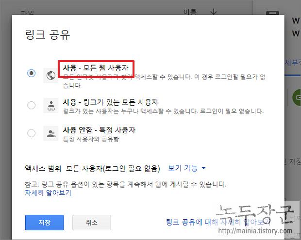 구글 드라이브 이용해서 모든 사용자들과 파일 공유하는 방법