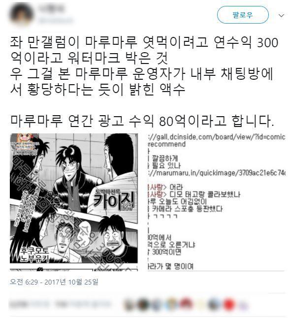 마루마루 연간 광고 수익 80억 논란