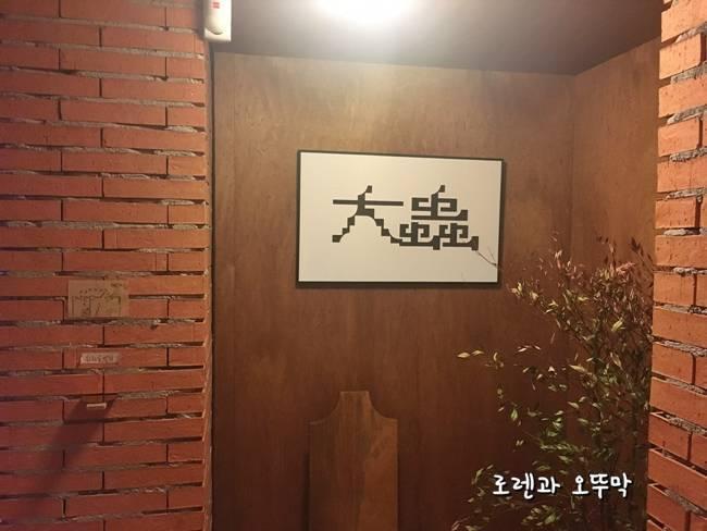 대충유원지~서울 연남동 카페2