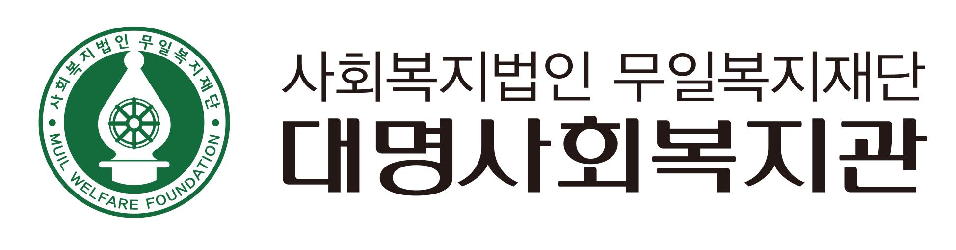 대명사회복지관_logo