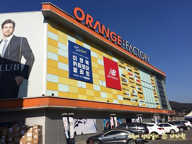 남양주 오렌지 팩토리