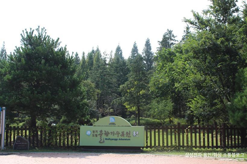 경기도립 물향기수목원