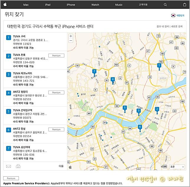 아이폰 공식센터 찾기