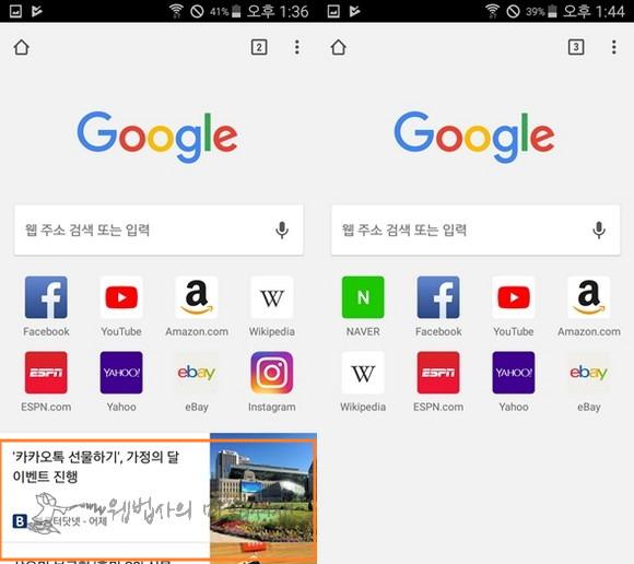 모바일 크롬 앱 새 탭의 뉴스 기사 삭제