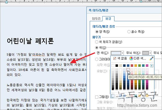한글오피스 한글 문서 배경색, 그라데이션 넣는 방법