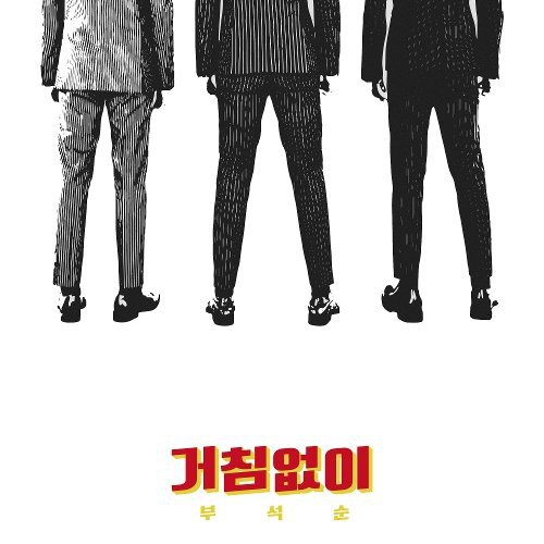 BSS (SEVENTEEN) - Just do it Lyrics [English, Romanization]