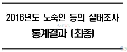 2016년도 노숙인 등의 실태조사 통계결과 (최종)