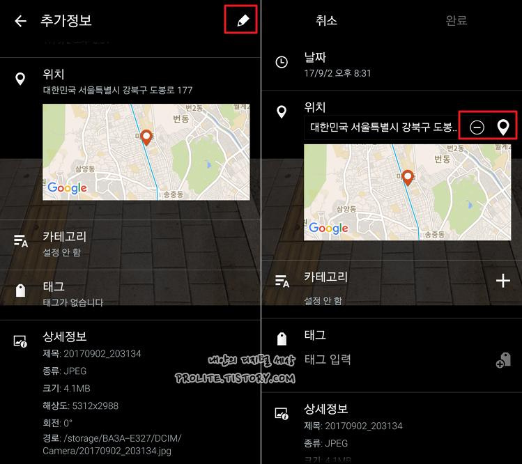 사진 위치 태그 GPS