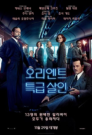 오리엔트 특급살인(Murder on the Orient Express, 2017)