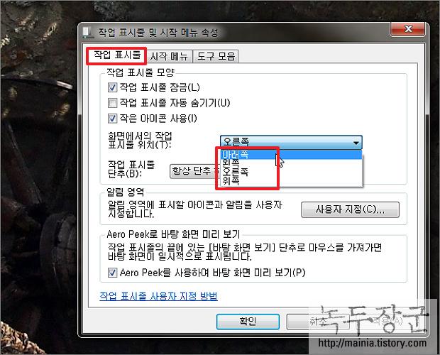 윈도우7 Windows 7 바탕화면에 작업 표시줄의 위치를 바꾸는 방법
