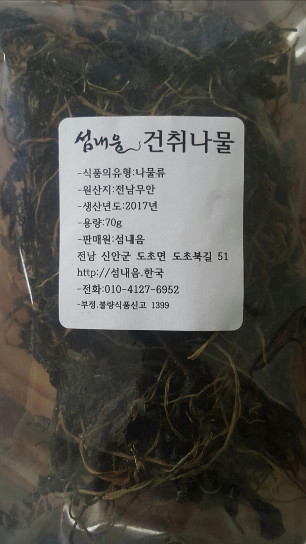 건취나물 70g  5,000원