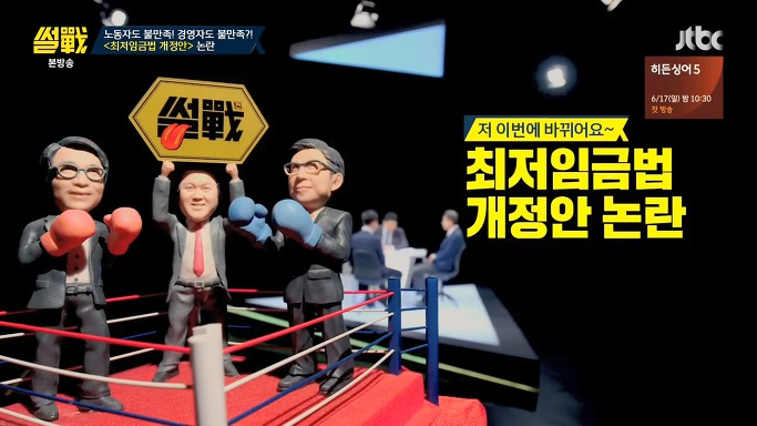 썰전 유시민 설명으로 이해하는 최저임금법 개정논란