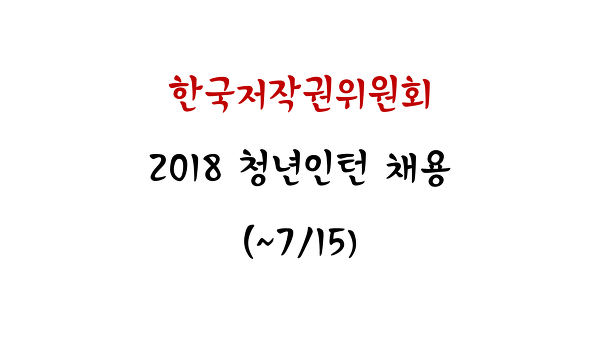 (한국저작권위원회) 2018 하반기 체험형 청년인턴 채용 (~7/15)