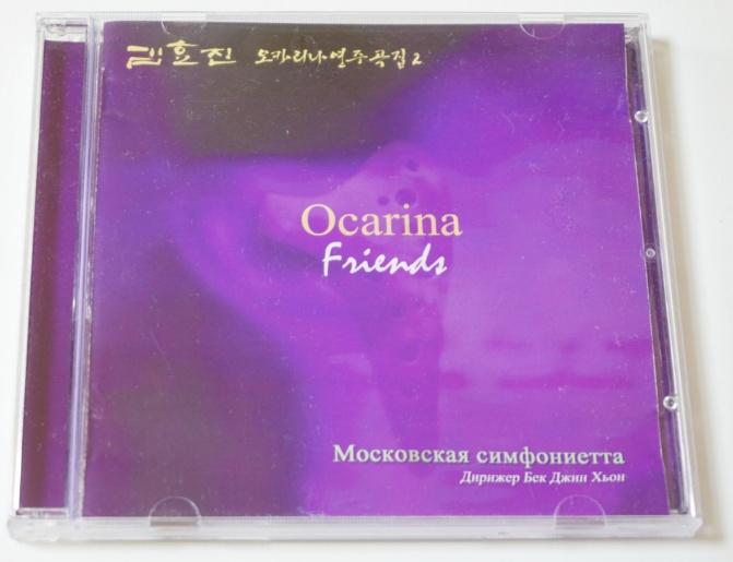 김효진 [2005, Ocarina Friends]
