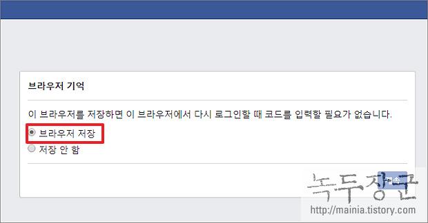 페이스북 facebook 크롬 브라우저에서 접속에 실패할 경우 해결 방법