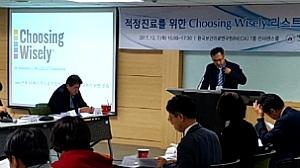 적정진료를 위한 Choosing Wisely 리스트 개발, 검토 원탁회의