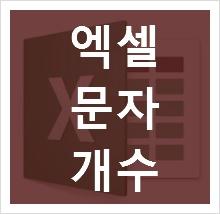 엑셀 문자 개수