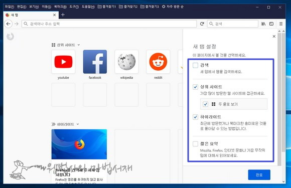 새 탭 검색 제외 및 상위 사이트 두 줄 보기 설정