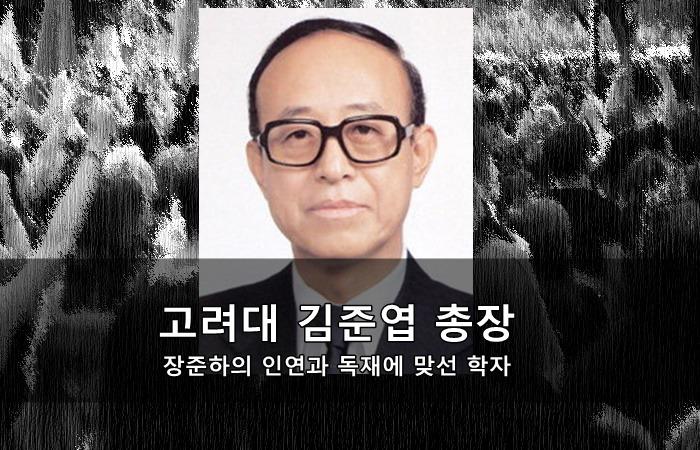 고려대 김준엽 총장 - 장준하의 인연과 독재에 맞선 학자