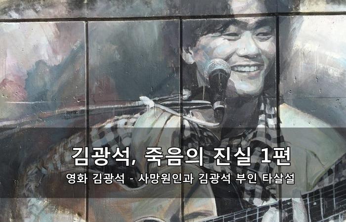 영화 김광석 - 사망원인과 김광석 부인, 죽음의 진실 1편