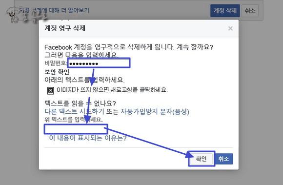 페이스북 계정 영구 삭제