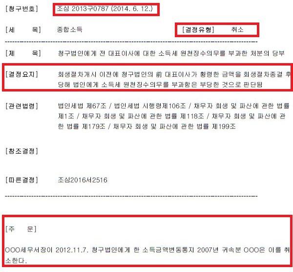 조세심판원, 아진산업 국세부과취소결정문