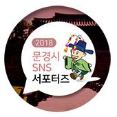 문경시 SNS 서포터즈