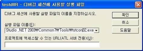 디버깅 세션에 사용할 실행 파일 - 실행 파일 이름 설정