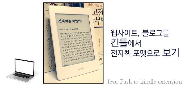 웹사이트를 킨들 Kindle에 담아서 전자책처럼 보기
