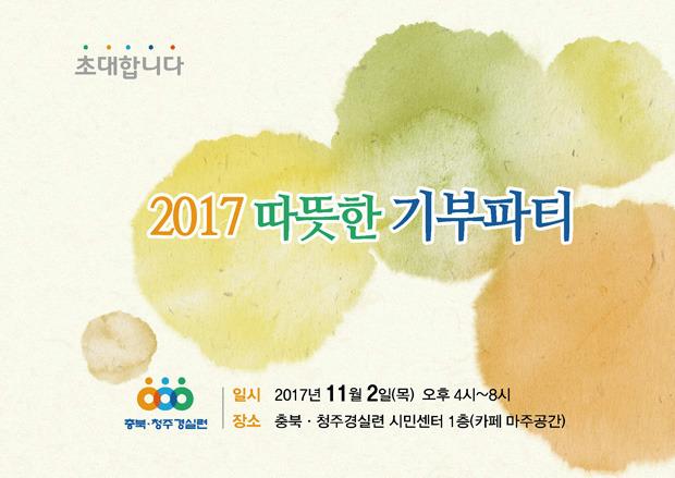 2017 따뜻한 기부파티