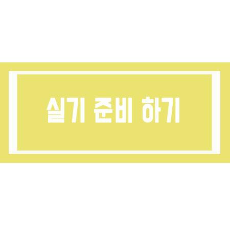 실내건축기능사 실기필기6