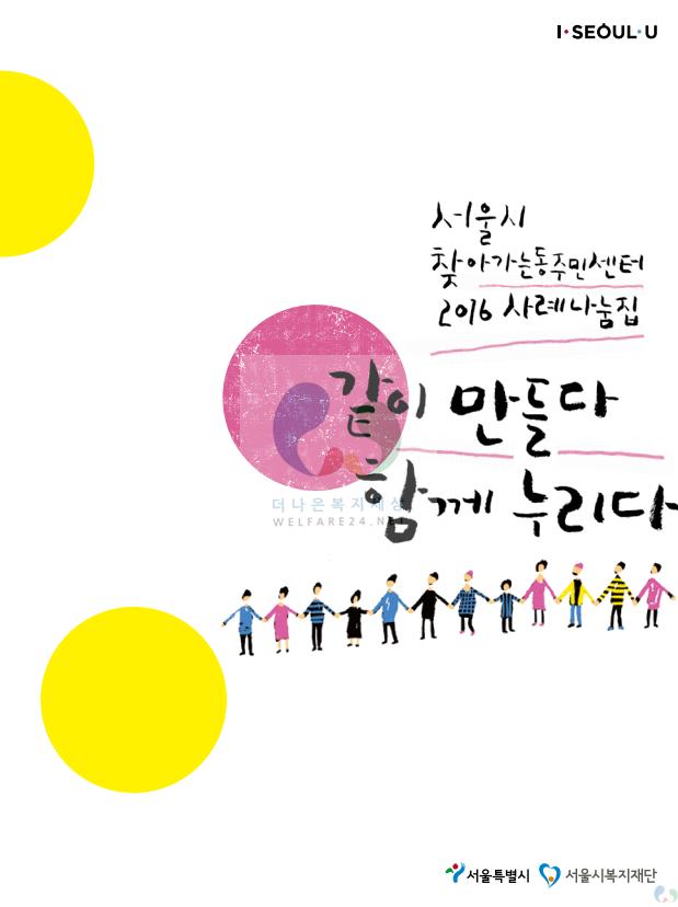 2016 서울시 찾아가는동주민센터 사례나눔집 (찾동 우수사례집)